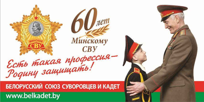 Поздравление выпускникам суворовского училища