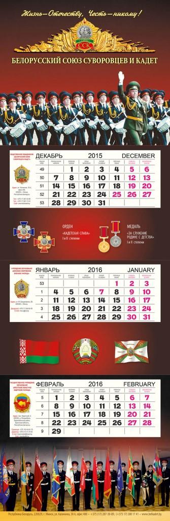 Календарь-сборка