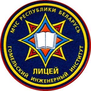 Лицей при Гомельском инженерном институте МЧС РБ