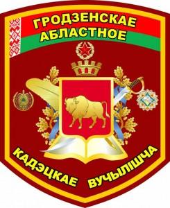 Гродненское областное кадетское училище