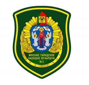 Минское городское кадетское училище №2