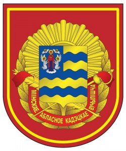 Минское областное кадетское училище
