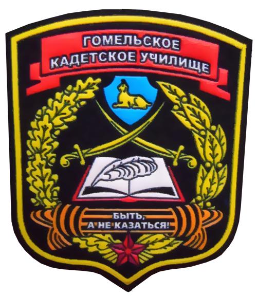 Гомельское городское кадетское училище