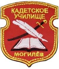 Могилевское областное кадетское училище