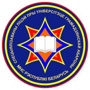 Специализированный лицей при Университете гражданской защиты МЧС РБ