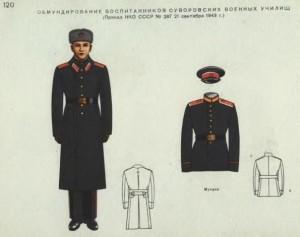 Обмундирование воспитанников Суворовских военных училищ образца 1943 г.