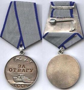 Медаль За отвагу, которой был награжден красноармеец Сергей Варламов