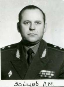 Генерал-лейтенант Л. М. Зайцев (1982-1989 гг.)