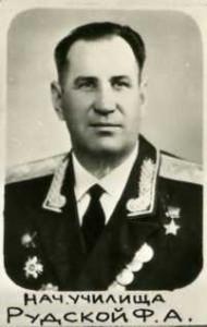 Генерал – майор Ф. А. Рудской (1969-1982 гг.)