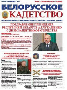 «Белорусское Кадетство», № 1 (83), январь-март 2014 г.