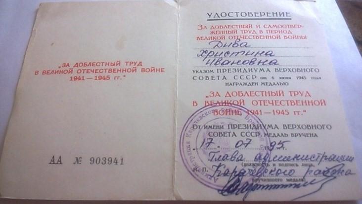 Удостоверение о награждении медалью «За доблестный труд в Великой Отечественной войне 1941-1945 гг.»
